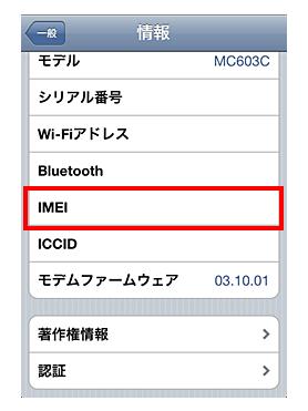 iOS:シリアル番号、IMEI