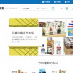 2020年度の日本調剤(3341)の優待内容