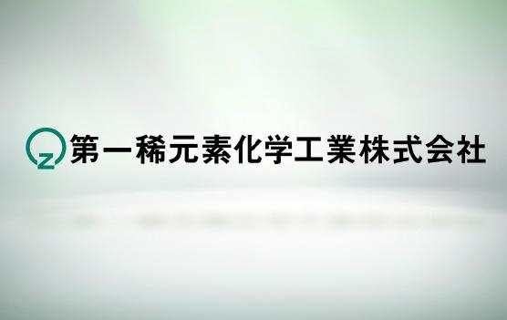 第一稀元素化学工業(株)が株主優待廃止を発表